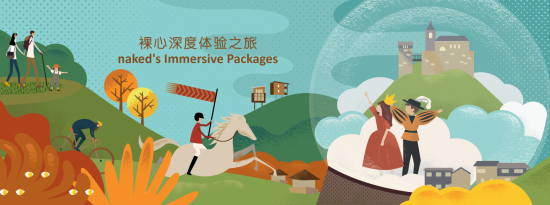 naked`s Immersive Packages